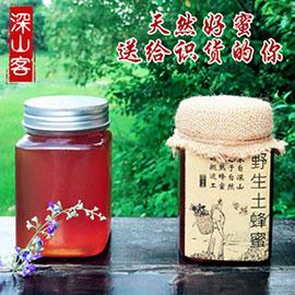 凉山州土蜂蜜