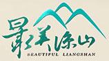 中国凉山旅游宣传片